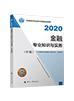 2020年經濟師《中級經濟師金融專業知識與實務》官方教材