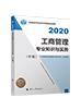 2020年經濟師《中級經濟師工商管理專業知識與實務》官方教材
