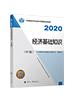2020年经济师《中级经济基础知识》官方教材