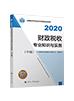 2020年經濟師《中級經濟師財政稅收專業知識與實務》官方教材