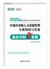 2020年《中級經濟師人力資源管理專業知識與實務》最后沖刺8套題
