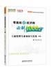 2020年《中級經濟師工商管理專業知識與實務》必刷1000題