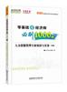 2020年《中級經濟師人力資源管理專業知識與實務》必刷1000題