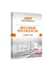 2021年監理工程師《建設工程監理相關法規文件匯編》