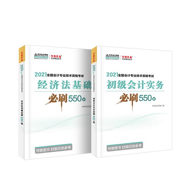 2021年初级会计职称全科必刷550题(预售)