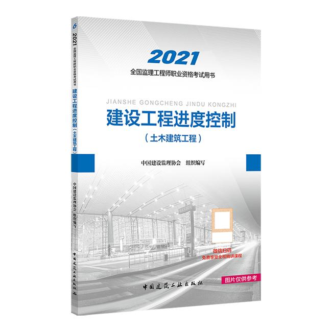 2021年監理工程師教材-建設工程進度控制(土建)(預售)