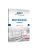 2021年监理工程师教材-建设工程进度控制(土建)