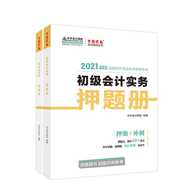2021年初級會計職稱全科押題冊(預售)