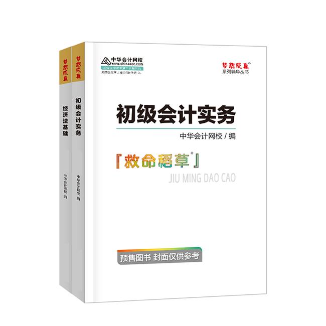 2021年初級會計職稱全科救命稻草(預售)