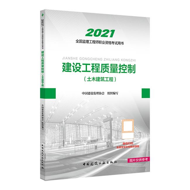 2021年监理工程师教材-建设工程质量控制(土建)(预售)