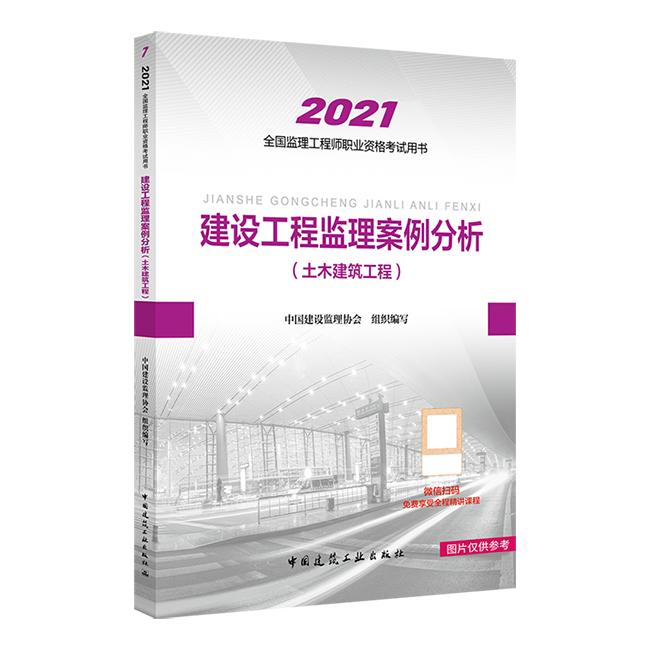 2021年監理工程師教材-建設工程監理案例分析(土建)(預售)