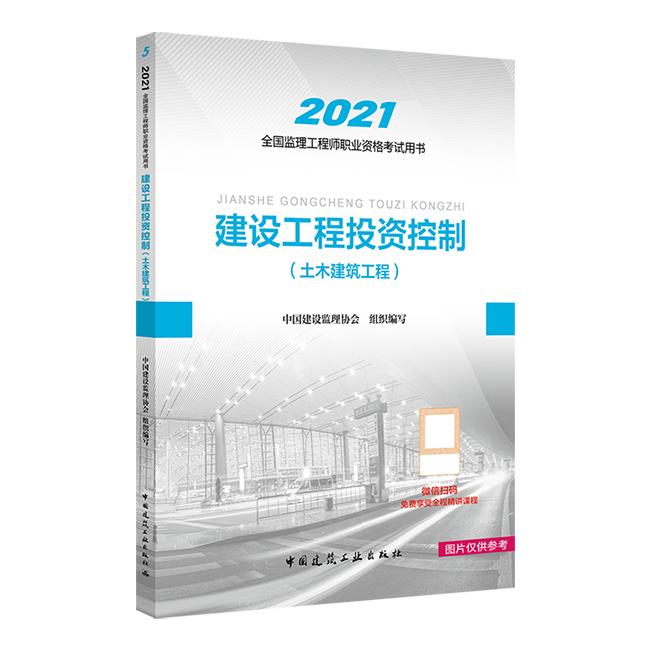 2021年監理工程師教材-建設工程投資控制(土建)(預售)
