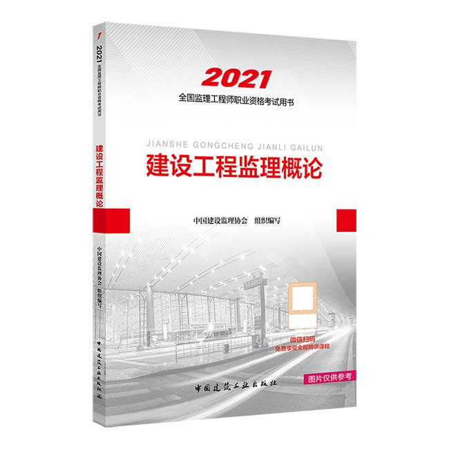 2021年監理工程師教材-建設工程監理概論(預售)