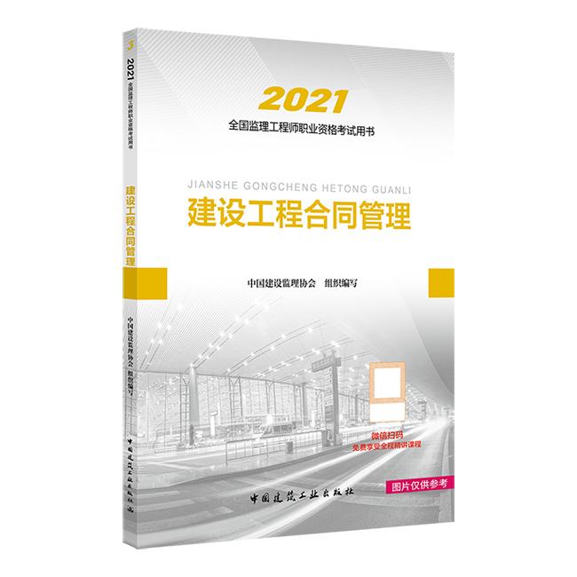 2021年監理工程師教材-建設工程合同管理(預售)