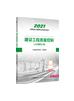 2021年監理工程師教材-建設工程質量控制(土建)