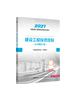 2021年監理工程師教材-建設工程投資控制(土建)