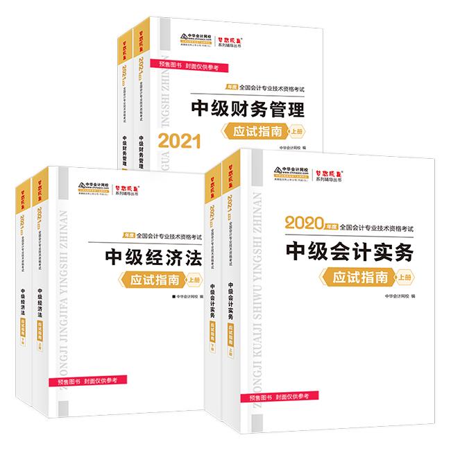 2021年中級會計職稱三科應試指南(預售)