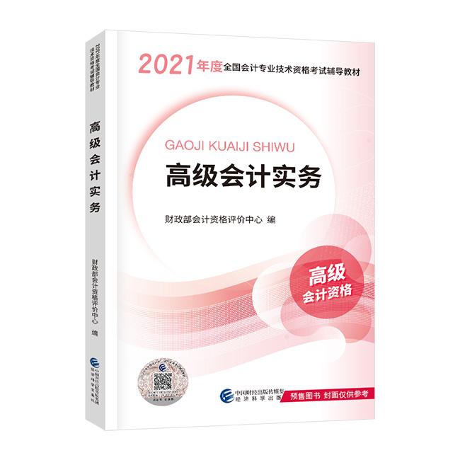 2021年高級會計職稱官方教材(預售)
