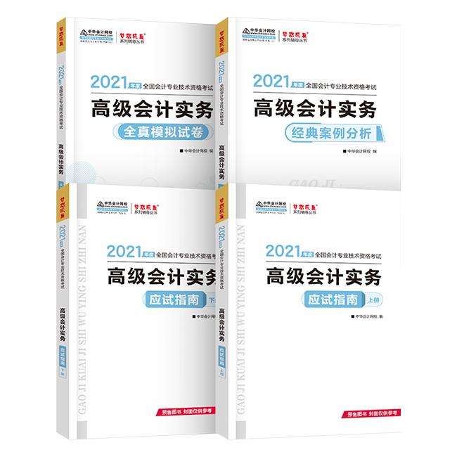 2021年高級會計職稱應試指南+經典案例分析+模擬試卷(預售)