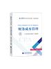 2021年注册会计师《财务成本管理》官方教材