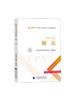 2021年注冊會計師《稅法》官方教材