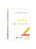 2021年注冊會計師《經濟法》官方教材