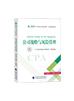 2021年注冊會計師《公司戰略與風險管理》官方教材