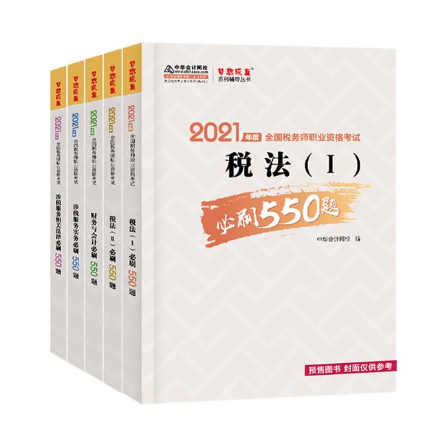 2021年稅務師全科必刷550題(預售)
