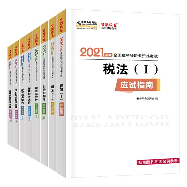 2021年稅務師全科應試指南(預售)