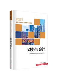 2021年全国税务师职业资格考试《财务与会计》官方教材(预售)