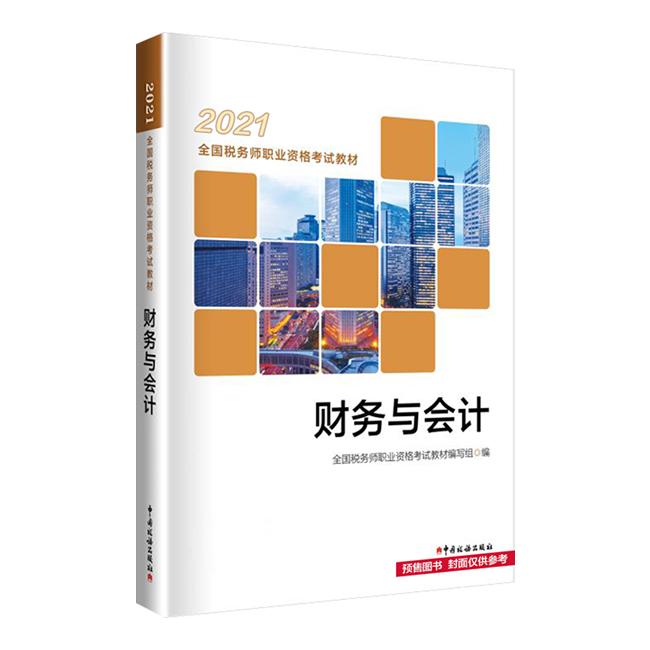 2021年全國稅務師職業資格考試《財務與會計》官方教材(預售)