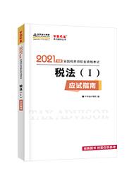 2021年税务师《税法一》应试指南