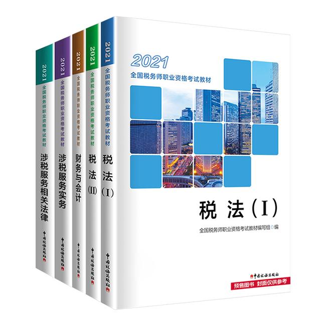 2021年稅務師全科官方教材(預售)