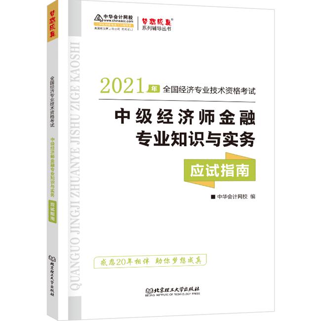 """2021年經濟師""""夢想成真""""系列輔導書《中級經濟師金融專業知識與實務》應試指南(預售)"""