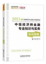 """2021年经济师""""梦想成真""""系列辅导书《中级经济师金融专业知识与葡京网址》应试指南(预售)"""