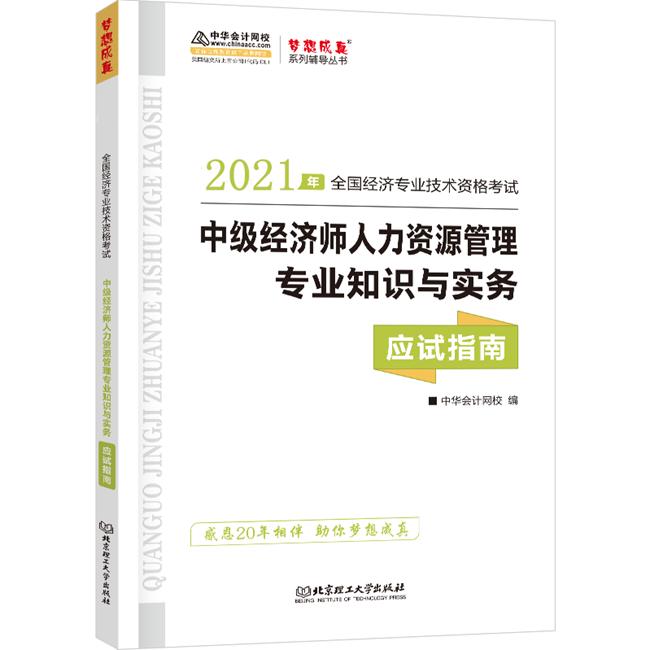 """2021年經濟師""""夢想成真""""系列輔導書《中級經濟師人力資源管理專業知識與實務》應試指南(預售)"""