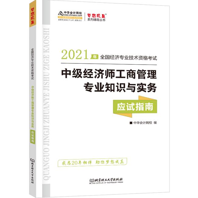 """2021年經濟師""""夢想成真""""系列輔導書《中級經濟師工商管理專業知識與實務》應試指南(預售)"""