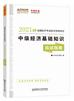 2021年经济师《中级经济基础知识》应试指南