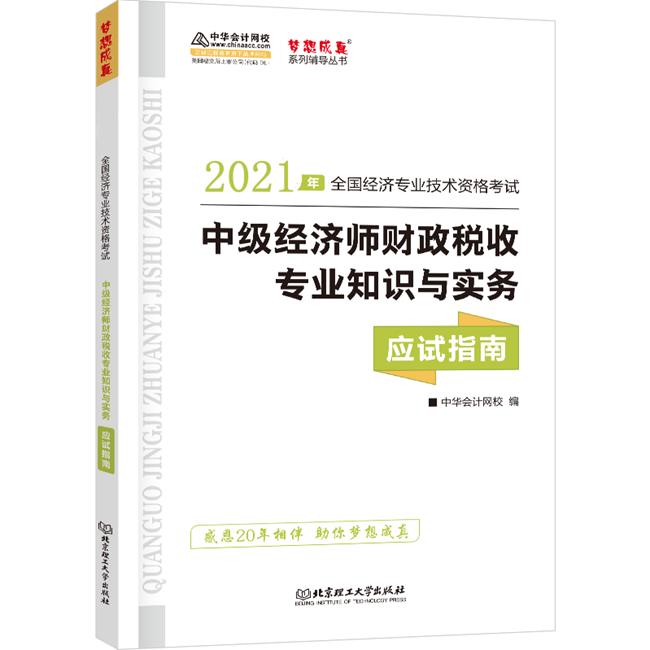 """2021年經濟師""""夢想成真""""系列輔導書《中級經濟師財政稅收專業知識與實務》應試指南(預售)"""