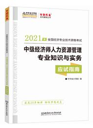 """2021年经济师""""梦想成真""""系列辅导书《中级经济师人力资源管理专业知识与葡京网址》应试指南(预售)"""