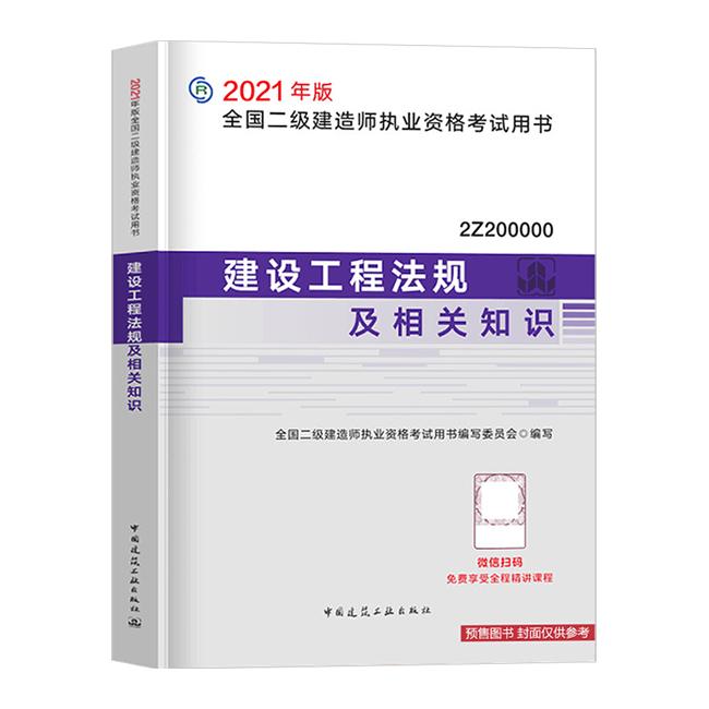 2021年二級建造師教材-建設工程法規及相關知識(預售)
