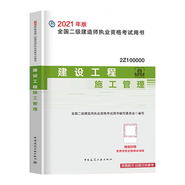 2021年二級建造師教材-建設工程施工管理(預售)