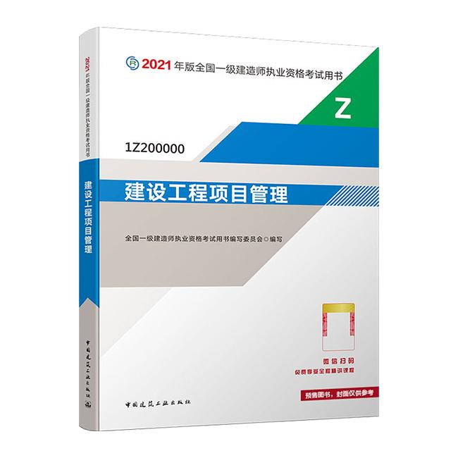 2021年一級建造師考試教材-建設工程項目管理(預售)
