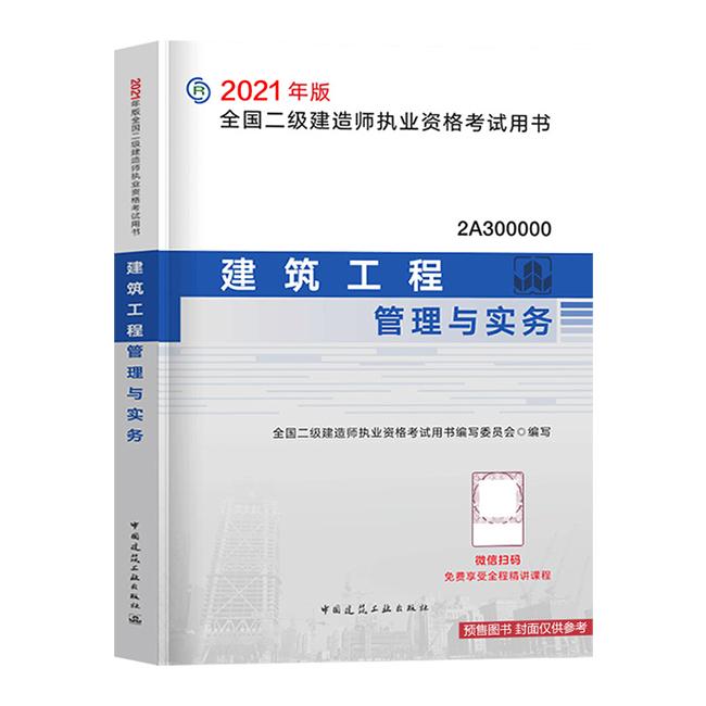2021年二級建造師教材-建筑工程管理與實務(預售)