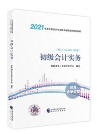 2021年初级会计职称官方教材《初级会计实务》
