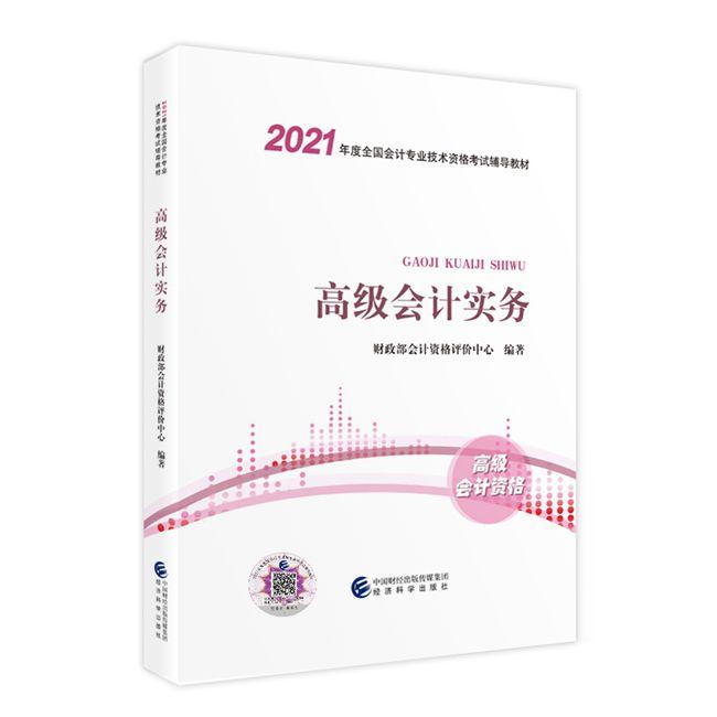 2021年高級會計職稱官方教材