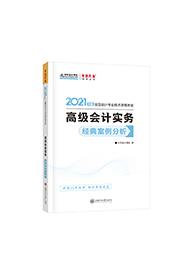 2021年高级会计职称经典案例分析-高级会计葡京网址