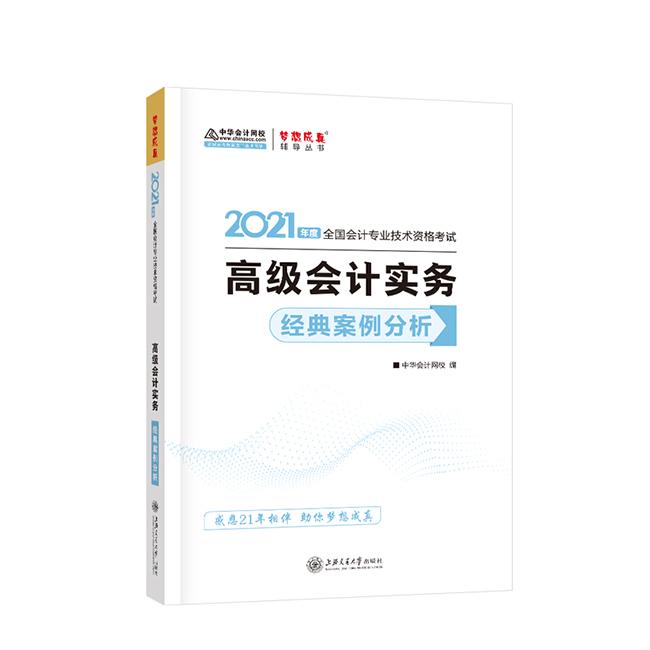2021年高級會計職稱經典案例分析-高級會計實務