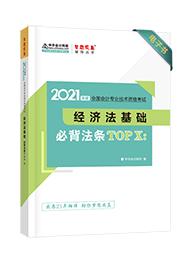 2021年初级会计职称《经济法基础》必背法条TOPX电子书