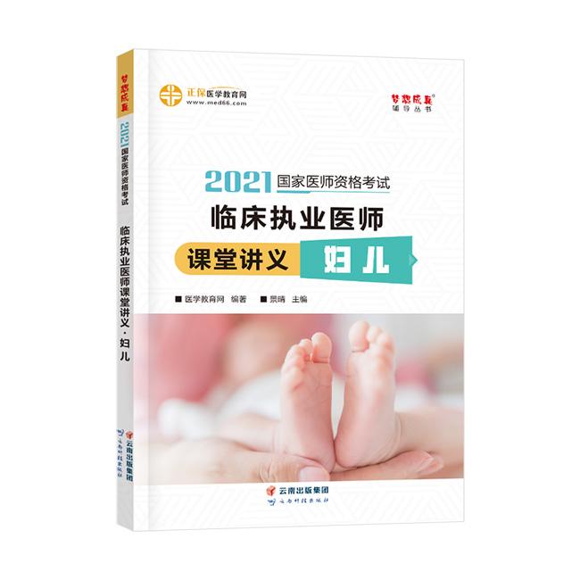 2021年临床执业医师课堂讲义-妇儿